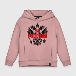 Толстовка оверсайз детская Я Русский: герб цвета пыльно-розовый — фото 1