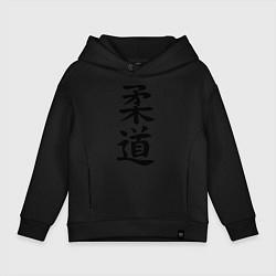 Толстовка оверсайз детская Дзюдо: иероглиф цвета черный — фото 1