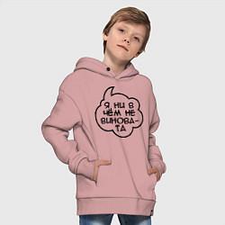 Толстовка оверсайз детская Ни в чем не виновата цвета пыльно-розовый — фото 2
