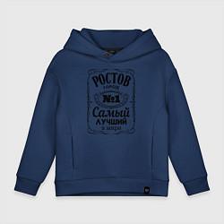 Толстовка оверсайз детская Ростов лучший город цвета тёмно-синий — фото 1