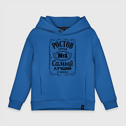 Толстовка оверсайз детская Ростов лучший город цвета синий — фото 1