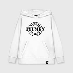 Толстовка детская хлопковая Made in Tyumen цвета белый — фото 1