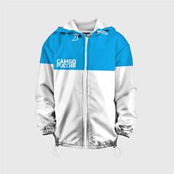 Детская 3D-куртка с капюшоном с принтом Самбо Россия, цвет: 3D-белый, артикул: 10117975705458 — фото 1