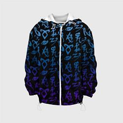 Детская 3D-куртка с капюшоном с принтом Blue Runes, цвет: 3D-белый, артикул: 10156245305458 — фото 1