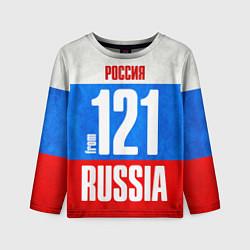 Лонгслив детский Russia: from 121 цвета 3D — фото 1