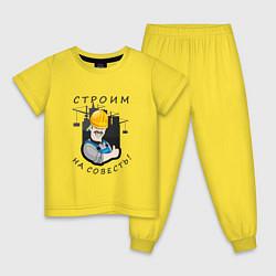 Пижама хлопковая детская Строим на совесть цвета желтый — фото 1