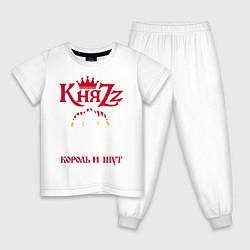 Пижама хлопковая детская Король и Шут цвета белый — фото 1