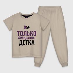 Пижама хлопковая детская Только френдзона цвета миндальный — фото 1
