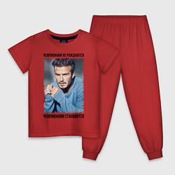 Пижама хлопковая детская Дэвид Бекхэм: Чемпионами становятся цвета красный — фото 1