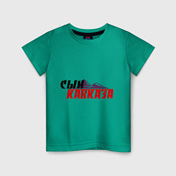 Футболка хлопковая детская Сын Кавказа цвета зеленый — фото 1