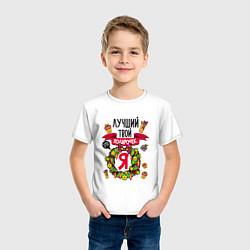 Футболка хлопковая детская Лучший Твой Подарочек - Это Я! цвета белый — фото 2