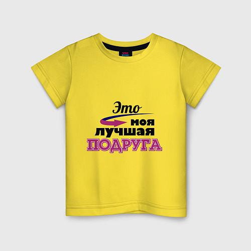 Детская футболка Моя лучшая подруга / Желтый – фото 1