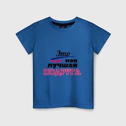 Детская футболка Моя лучшая подруга
