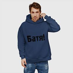 Толстовка оверсайз мужская Батя цвета тёмно-синий — фото 2