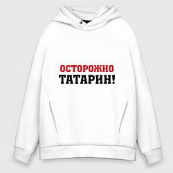 Толстовка оверсайз мужская Осторожно Татарин! цвета белый — фото 1