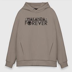 Толстовка оверсайз мужская Wakanda forever цвета утренний латте — фото 1