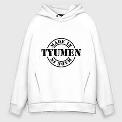 Толстовка оверсайз мужская Made in Tyumen цвета белый — фото 1