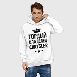 Толстовка оверсайз мужская Гордый владелец Chrysler цвета белый — фото 2