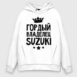 Толстовка оверсайз мужская Гордый владелец Suzuki цвета белый — фото 1