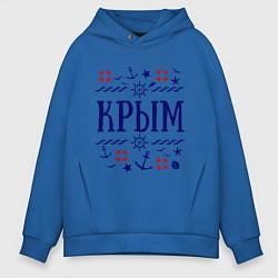 Толстовка оверсайз мужская Крым цвета синий — фото 1