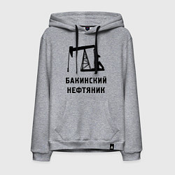 Толстовка-худи хлопковая мужская Бакинский нефтяник цвета меланж — фото 1