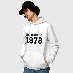 Толстовка-худи хлопковая мужская На Земле с 1978 цвета белый — фото 2