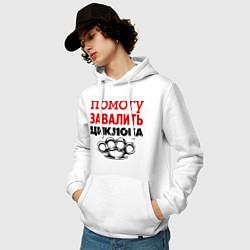 Толстовка-худи хлопковая мужская Помогу завалить Циклопа цвета белый — фото 2
