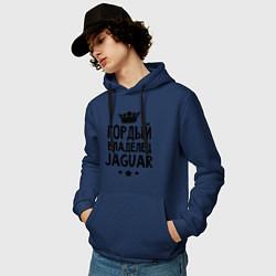 Толстовка-худи хлопковая мужская Гордый владелец Jaguar цвета тёмно-синий — фото 2