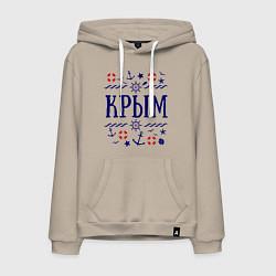 Толстовка-худи хлопковая мужская Крым цвета миндальный — фото 1