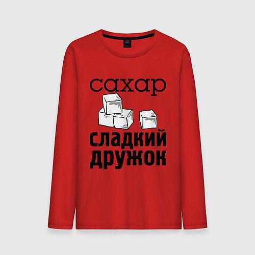 Мужской лонгслив Сахар- сладкий дружок / Красный – фото 1