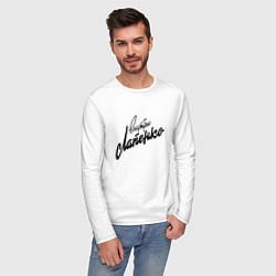 Лонгслив хлопковый мужской Внутри Лапенко цвета белый — фото 2