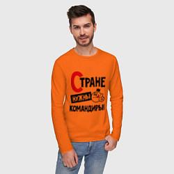 Лонгслив хлопковый мужской Стране нужны командиры! цвета оранжевый — фото 2