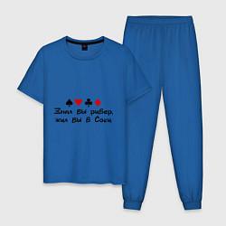 Пижама хлопковая мужская Знал бы ривер цвета синий — фото 1
