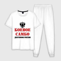 Пижама хлопковая мужская Боевое самбо России цвета белый — фото 1