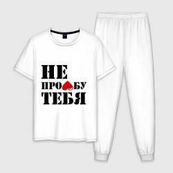Пижама хлопковая мужская Не пролюблю цвета белый — фото 1