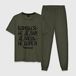 Пижама хлопковая мужская Боишься не делай (Чингисхан) цвета меланж-хаки — фото 1