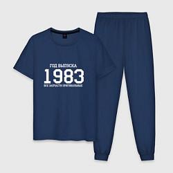 Пижама хлопковая мужская Год выпуска 1983 цвета тёмно-синий — фото 1