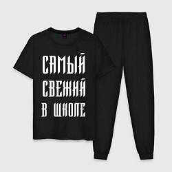 Пижама хлопковая мужская Самый свежий в школе цвета черный — фото 1