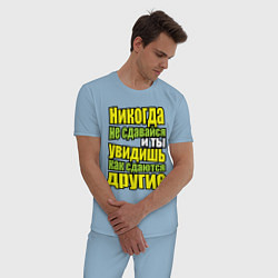 Пижама хлопковая мужская Никогда не сдавайся! цвета мягкое небо — фото 2