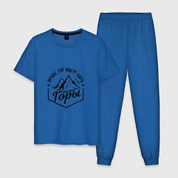 Пижама хлопковая мужская Лучше гор могут быть только горы цвета синий — фото 1