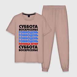 Пижама хлопковая мужская Трудовая неделя цвета пыльно-розовый — фото 1