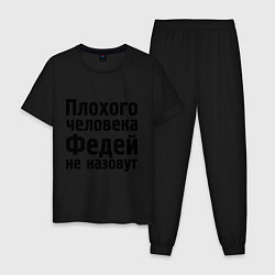 Пижама хлопковая мужская Плохой Федя цвета черный — фото 1