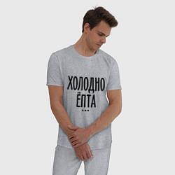 Пижама хлопковая мужская Холодно ёпта цвета меланж — фото 2