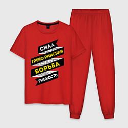 Пижама хлопковая мужская Гибкость и сила борьбы цвета красный — фото 1