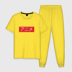 Пижама хлопковая мужская Anime Supreme цвета желтый — фото 1