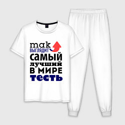 Пижама хлопковая мужская Так выглядит лучший тесть цвета белый — фото 1