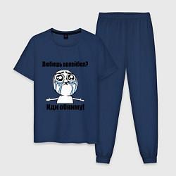 Пижама хлопковая мужская Любишь волейбол – иди обниму цвета тёмно-синий — фото 1
