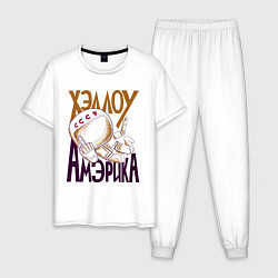 Пижама хлопковая мужская Хэллоу Амэрика цвета белый — фото 1