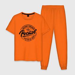 Пижама хлопковая мужская Ростов: сделано с любовью цвета оранжевый — фото 1