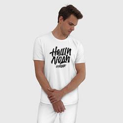 Пижама хлопковая мужская Наши люди: Это юг цвета белый — фото 2
